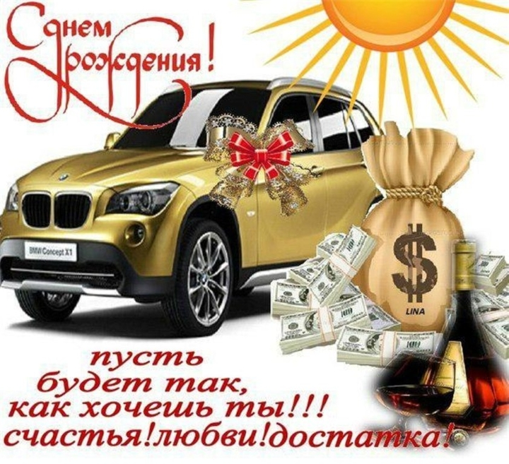 Поздравления с днем рождения на машину