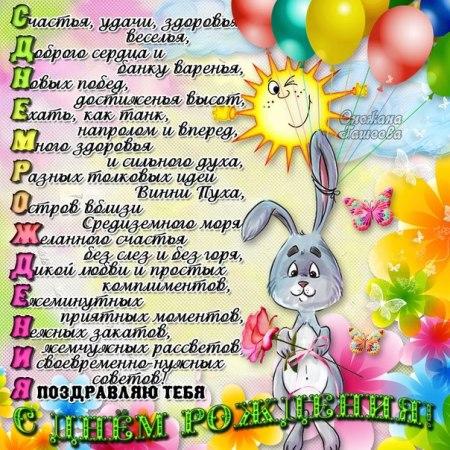 Поздравление с днем рождения девочке коротенькое