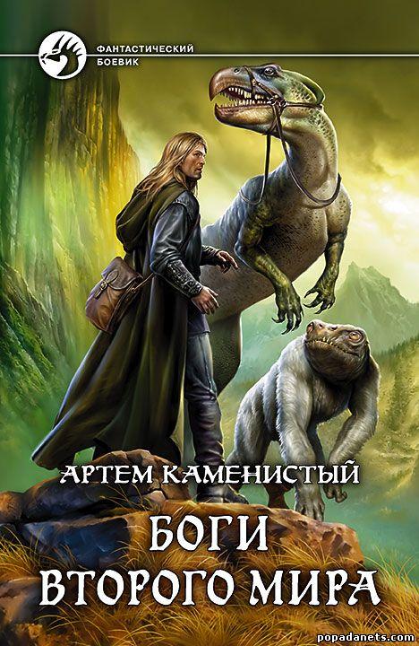 Артём каменистый самый странный нуб-3. Боги второго мира (2016.