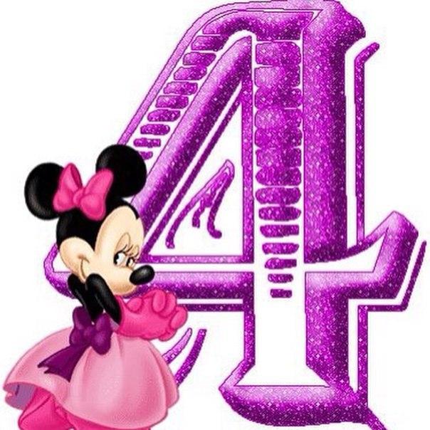 Поздравление дочери 4 года с днем рождения 7
