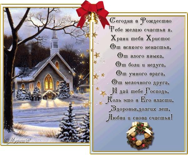 Поздравление с рождеством для мужчин